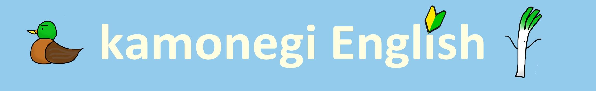 kamonegi English