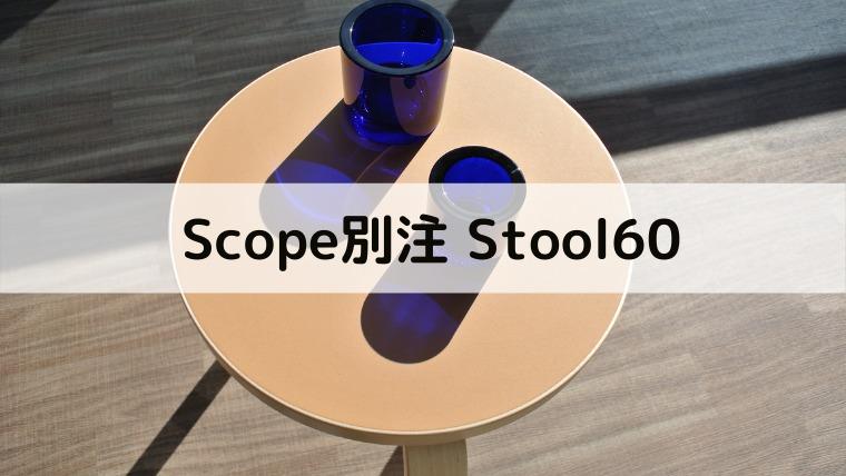 Scope Artek Stool60